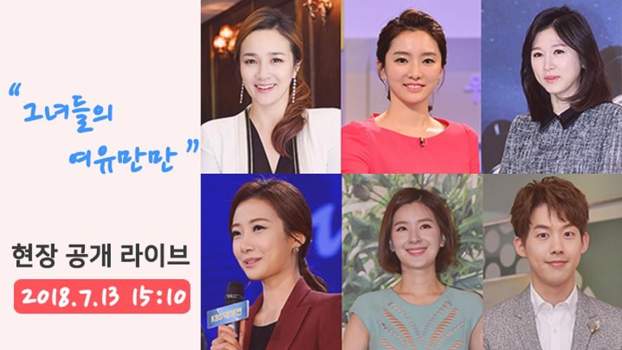 KBS 아나운서들이 뭉쳤다! <그녀들의 여유만만> 현장 공개 라이브