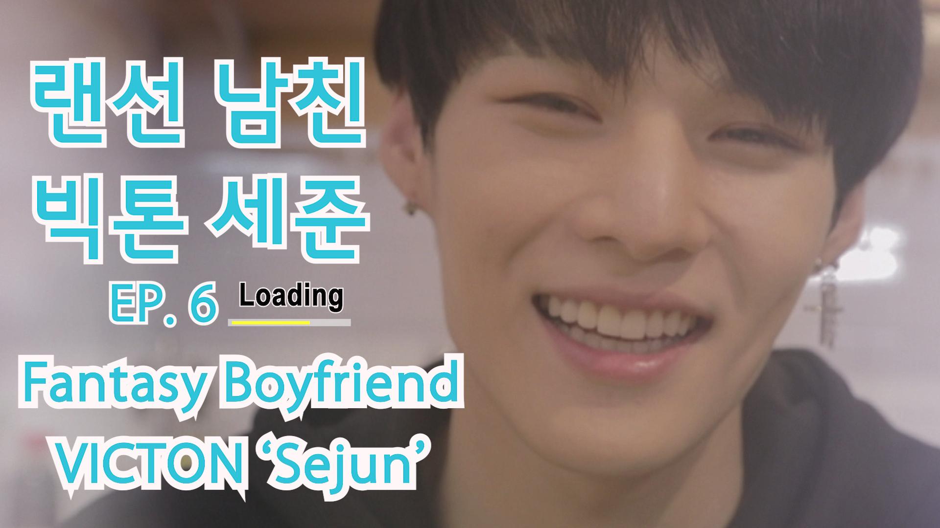 랜선남친의 HOME 데이트 '빅톤 세준'편 (2) [THE FANTASY BOYFRIEND IN MY HOUSE 'VICTON Sejun' (2)]