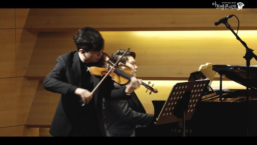105회 아트엠콘서트 바이올리니스트 윤동환 C. Franck-Sonata in A Major 프랑크-바이올린소나타