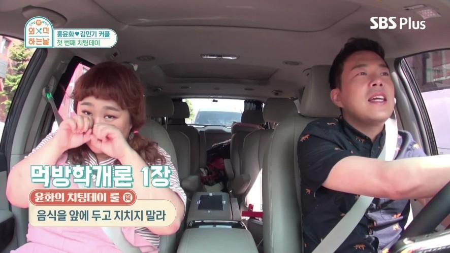 [2화선공개] 윤화 & 돈스, 어록대결!