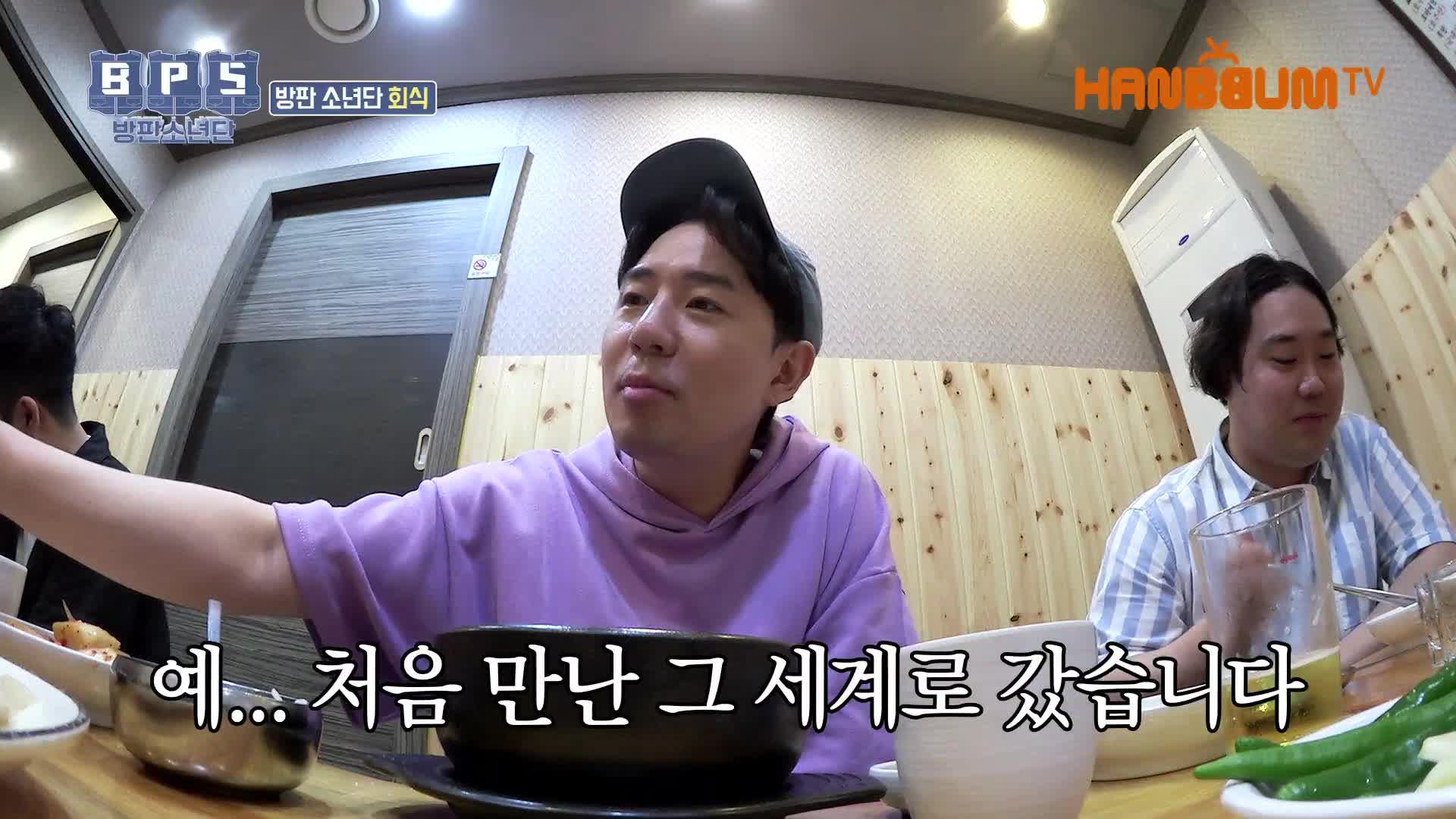 [방판소년단 EP12] 방판소년단 새 멤버 영입(박서준 베프) 기념 첫 회식 BPS, new member!(Park Seo Joon B.F) congregate dining