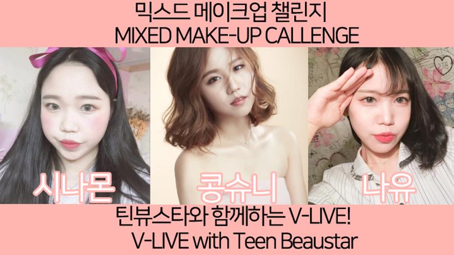 [Kongsueni 콩슈니 X TEEN Beaustar 틴뷰스타] 믹스드 메이크업 챌린지 (나유,시나몬) Mixed Make-up Callenge