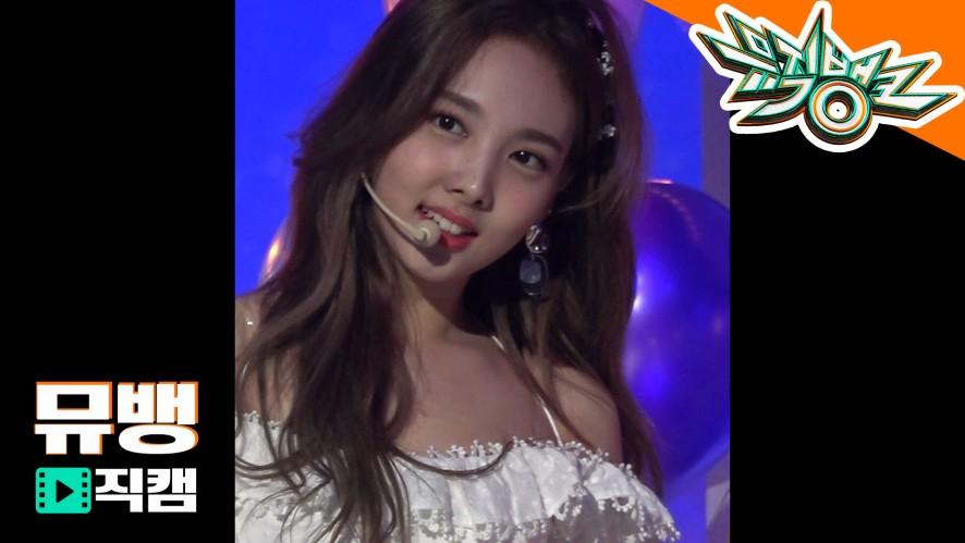 [뮤직뱅크직캠180713]트와이스_나연/DANCE THE NIGHT AWAY[TWICE_NAYEON/DANCE THE NIGHT AWAY/Music Bank/FanCam ver.]