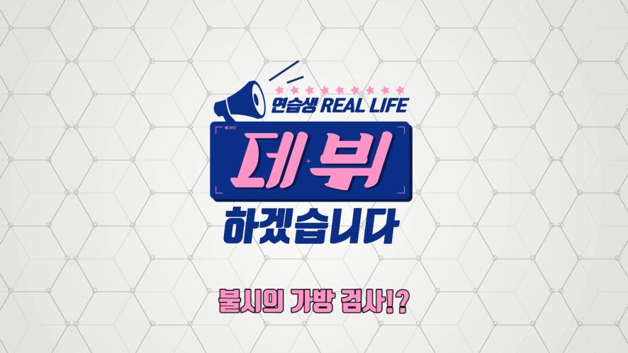 [ONEUS (원어스)] '데뷔하겠습니다' 2화 하이라이트