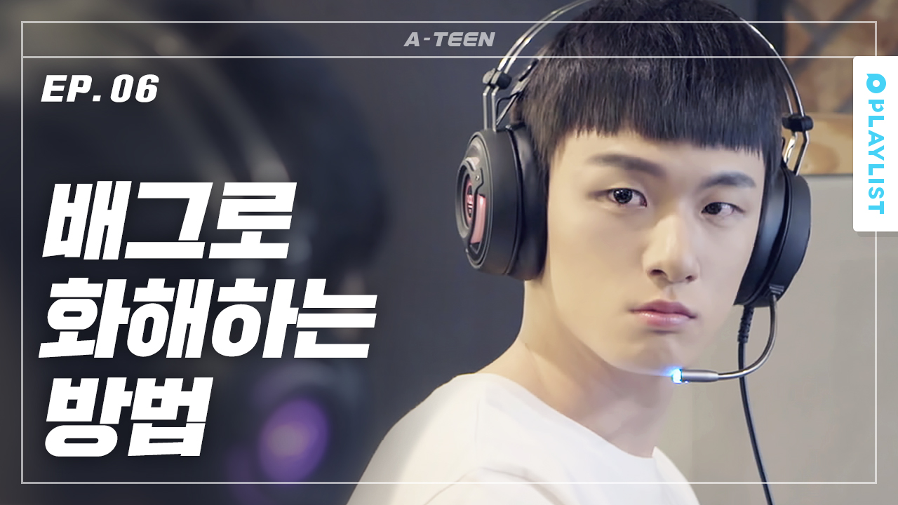 [에이틴(A-TEEN) 시즌1] - EP.06 조용한 사람이 화내면 무서운 이유 It's scary when a quiet person gets mad