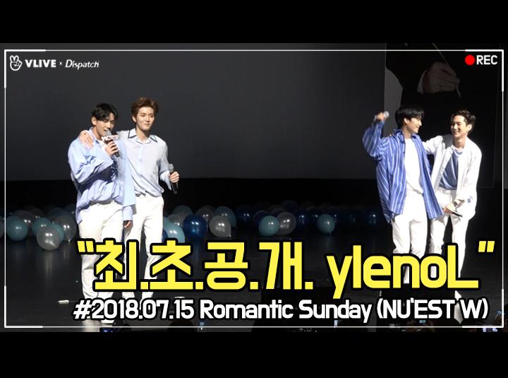 """""""최.초.공.개. ylenoL""""...#2018.07.15 Romantic Sunday (NU`EST W)"""