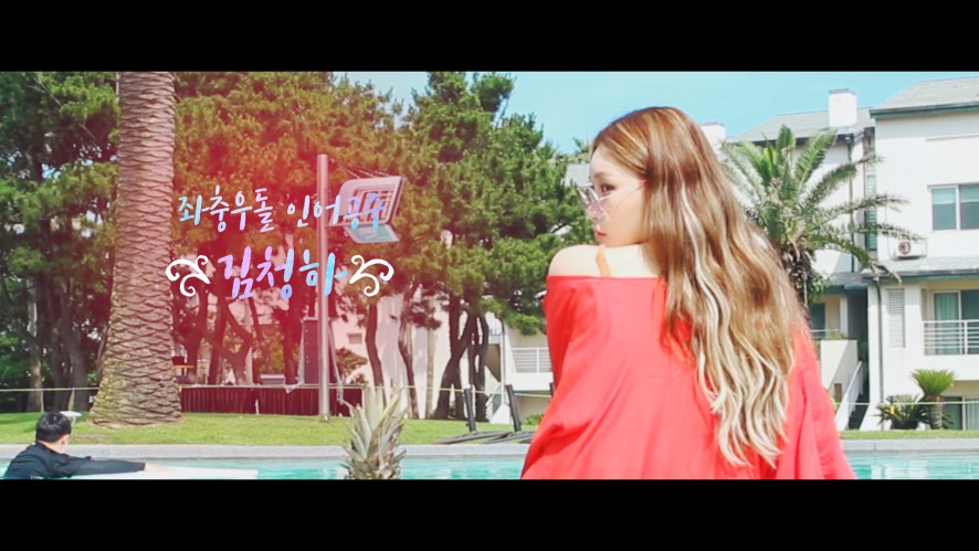 """[Special Clips] 청하 """"Blooming Blue"""" 예고편"""
