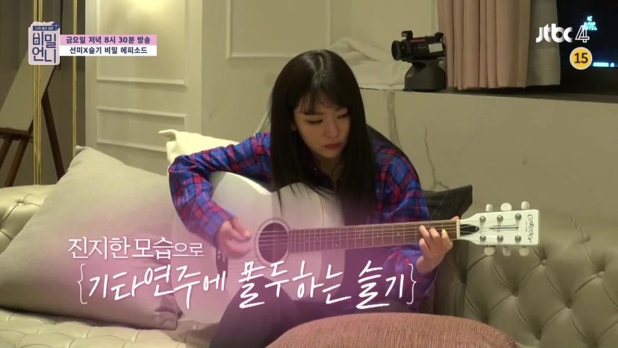 [비밀언니 미공개]슬기의 화려한(?) 기타 공연!