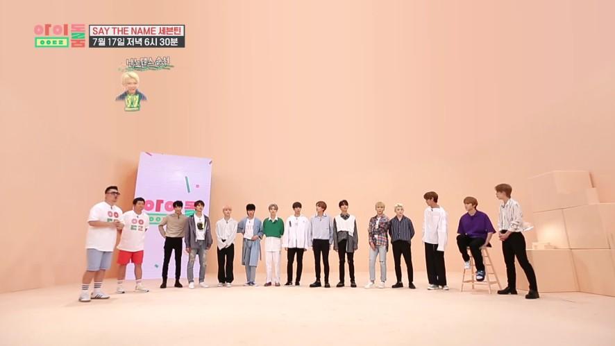 <아이돌룸> 11회 선공개 - TV 최초! 세븐틴 신곡 '어쩌나' 나노댄스