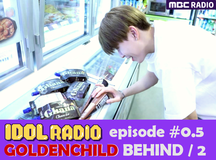 IDOLRADIO ep 0.5 / GOLDENCHILD Behind #2 동현이의 생방송탈주극