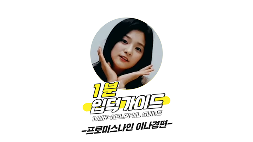[V PICK! 1분 입덕가이드] 프로미스나인 이나경 편 (1min-Helpful Guide to fromis_9 Lee Nagyung)