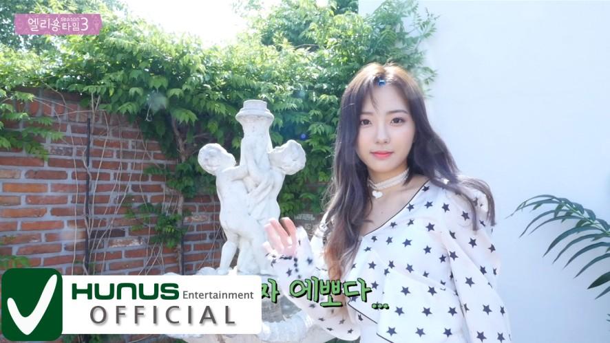 엘리숑타임 시즌3 #2 - Summer Dream 뮤직비디오 촬영 비하인드 1탄