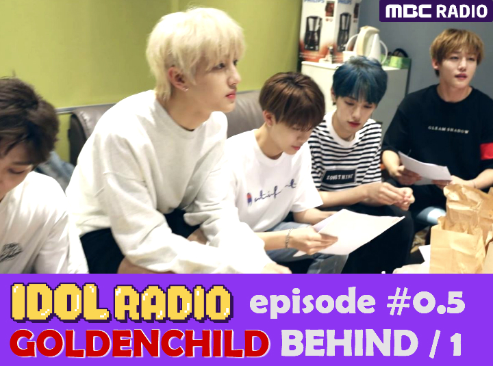 IDOLRADIO ep 0.5 / GOLDENCHILD Behind #1 리허설차일드