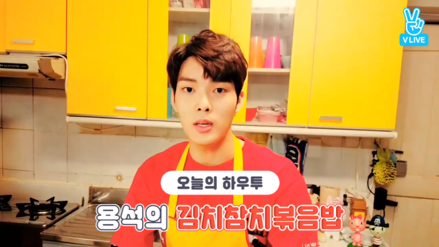 [V PICK! HOW TO in V] 용석의 김치참치볶음밥🥘 (HOW TO COOK YONGSEOK's Kimchi Tuna Fried Rice)