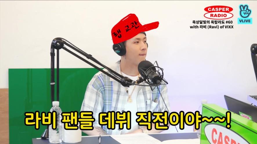[캐스퍼라디오] 라비(Ravi) 콘서트엔 랩 전체를 떼창? '라비야 우리가 래퍼가 될게..' [옥탑라됴]
