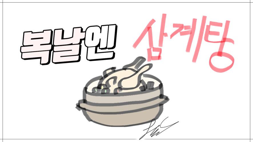 [IZ] 아이즈의 REAL LIVE : 복날엔 삼계탕-!