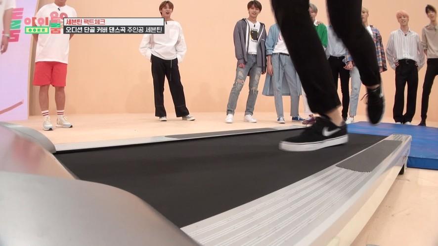 아이돌룸(IDOL ROOM) 11회 - 세븐틴, 런닝머신 위에서 프리댄스에 도전 SVT's freestyle treadmill dancing