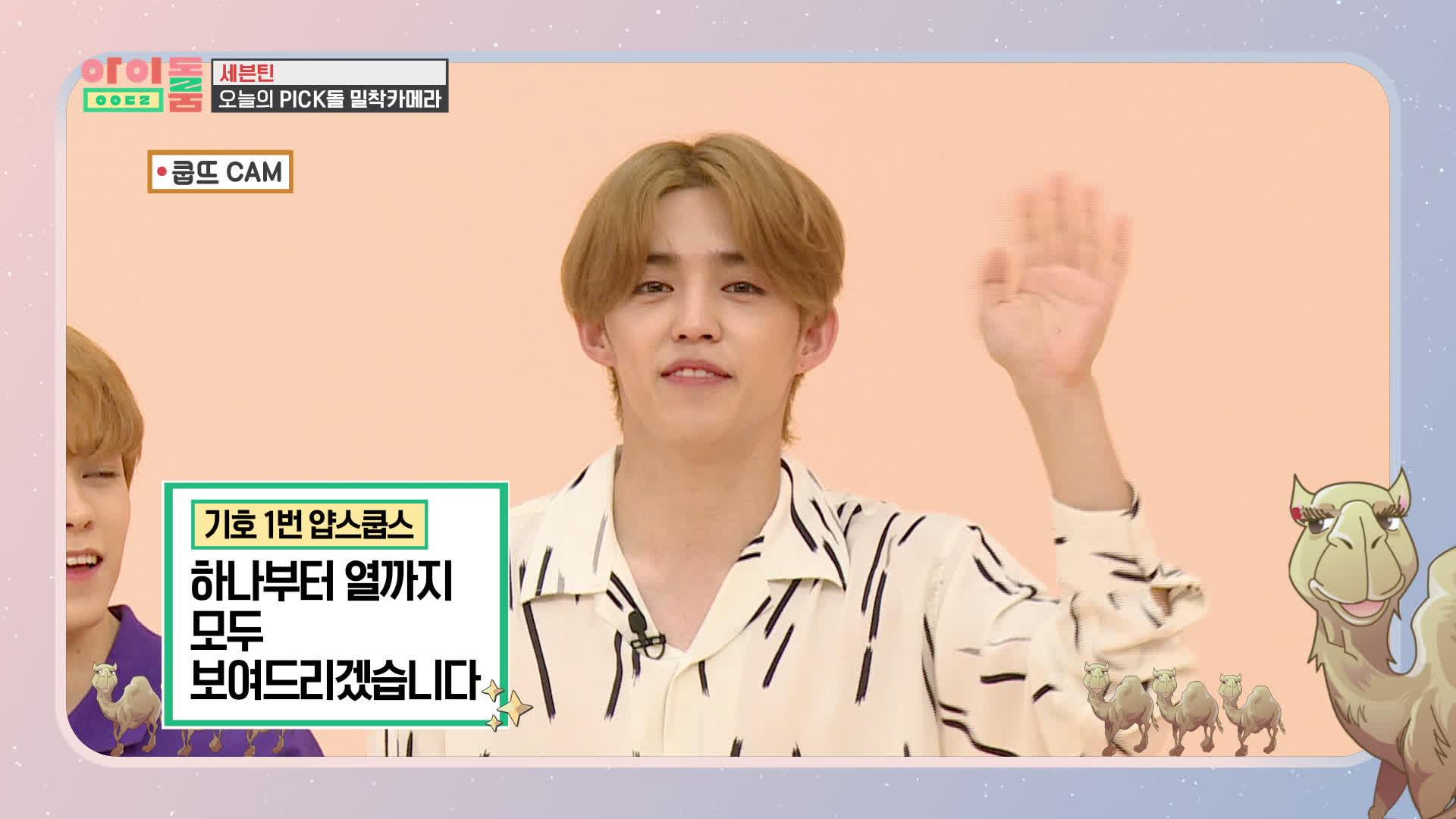 """아이돌룸(IDOL ROOM) 11회 - PICK돌 선정 소감 """"하나부터 열까지 다 보여드리겠습니다!"""""""