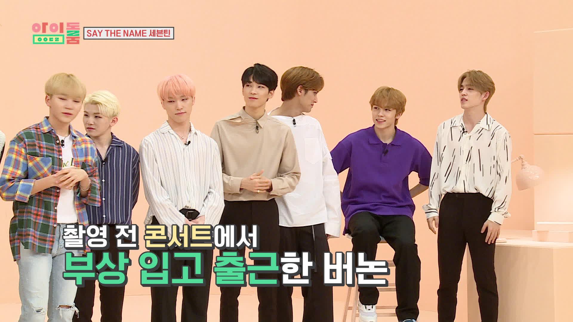 아이돌룸(IDOL ROOM) 11회 - 능력돌 세븐틴, '아이돌룸' 시그널송 창작안무 (feat. 춤 돌려막기) SVT creates dance for signal song
