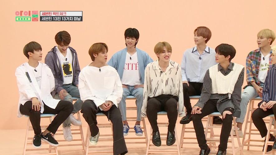 아이돌룸(IDOL ROOM) 11회 - '셉(외모)부심' 대변인 자처한 세븐틴 정한 SVT is proud of their good looks!