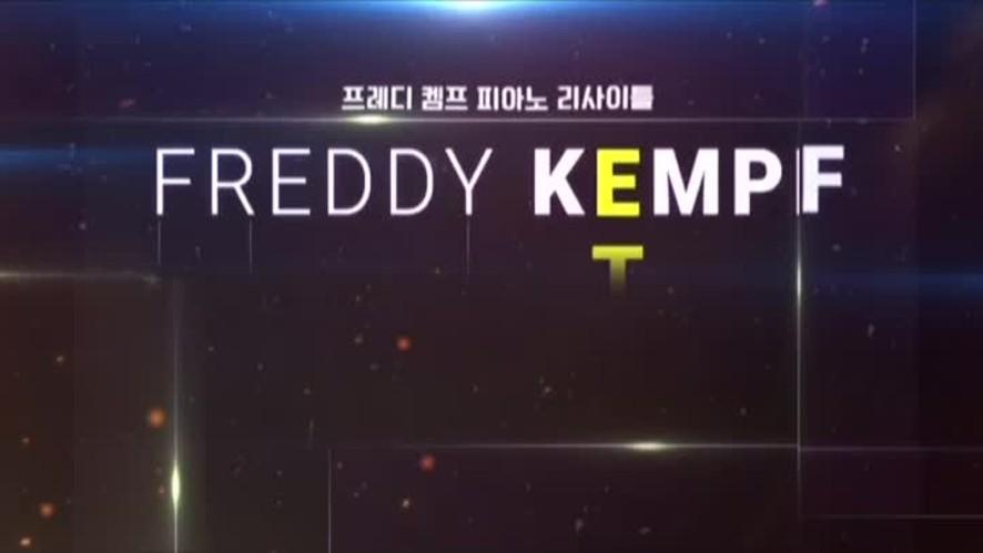 <프레디 켐프 피아노 리사이틀> 공연 실황 생중계!!