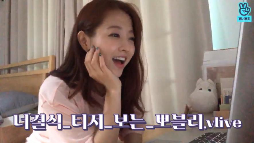 [Park Bo Young] 뽀블리를 보고 이사람이구나 싶은 순간은 0.0001초래💕 (BoYoung watching her movie trailer)