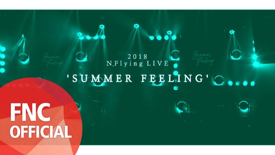 2018 N.Flying LIVE 'SUMMER FEELING'