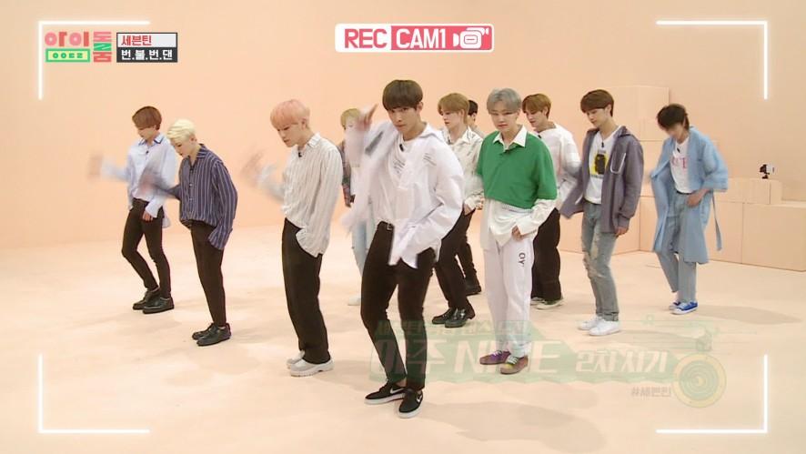 아이돌룸(IDOL ROOM) 11회 - 세봉이와 함께 하는 새로운 댄스 미션 '번불번댄' New dance mission with SVT