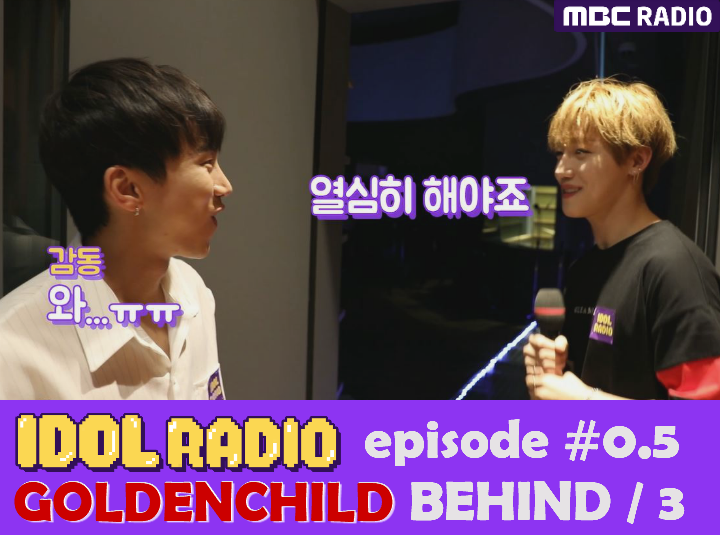 IDOLRADIO ep 0.5 / GOLDENCHILD Behind #3 (은광X장준)