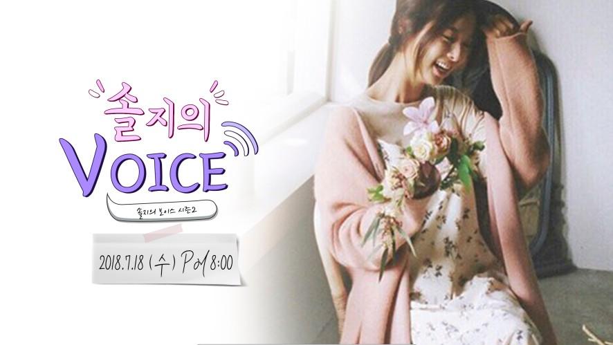 [EXID] 솔지의 VOICE Season2 #03