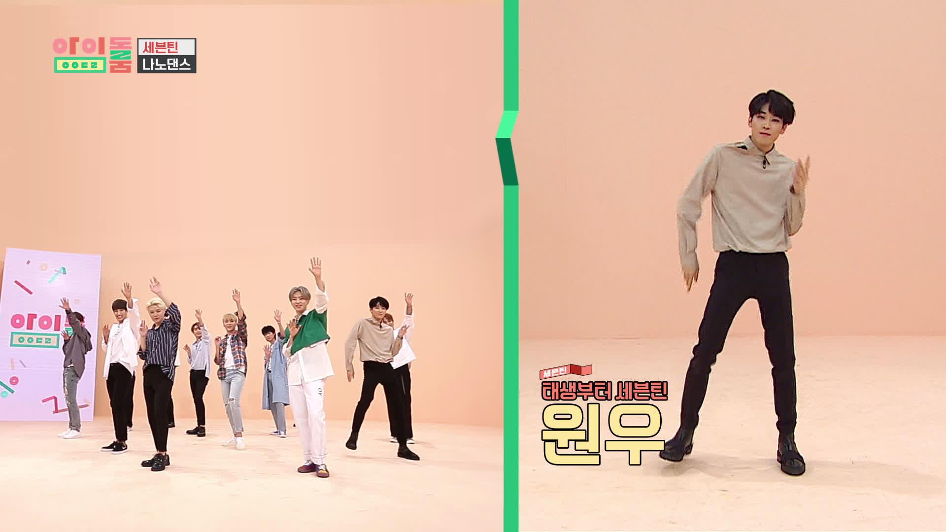 아이돌룸(IDOL ROOM) 11회 - TV 최초공개! 세븐틴 신곡 '어쩌나' 킬링파트 나노댄스♬
