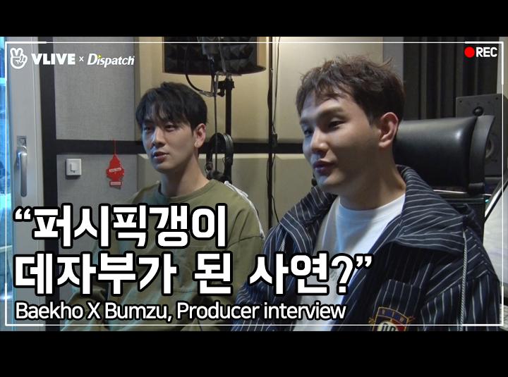 """""""퍼시픽갱이 데자부가 된 사연?""""...Baekho X Bumzu, Producer interview"""