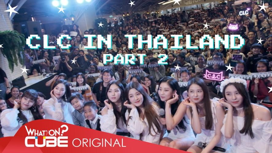 "SORN - ""PRODUSORN Diary"" 007 :  CLC IN THAILAND (Part 2)"