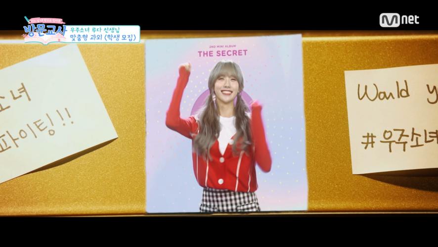 [방문교사/우주소녀 루다쌤의 과외모집] 김덕후, 꿈을 이루다♡