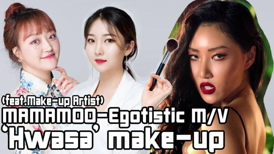 (AMOUR아무르)MAMAMOO-Egotistic 'HWASA' Make-up(feat.make-up Artist'UNIA')
