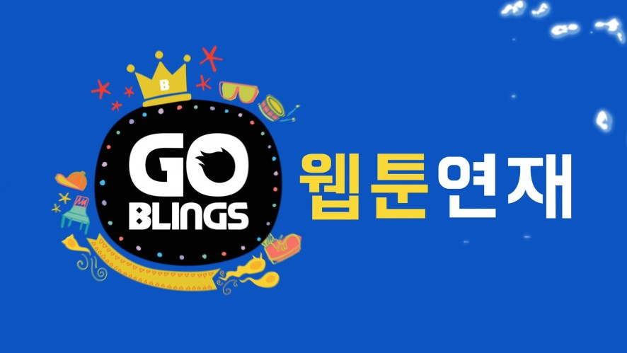 GOBLINGS - BIGBANG WEBTOON TEASER