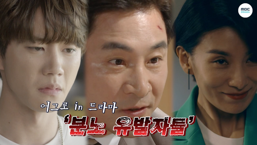 [MBC드라마 특집] 분노 유발자들