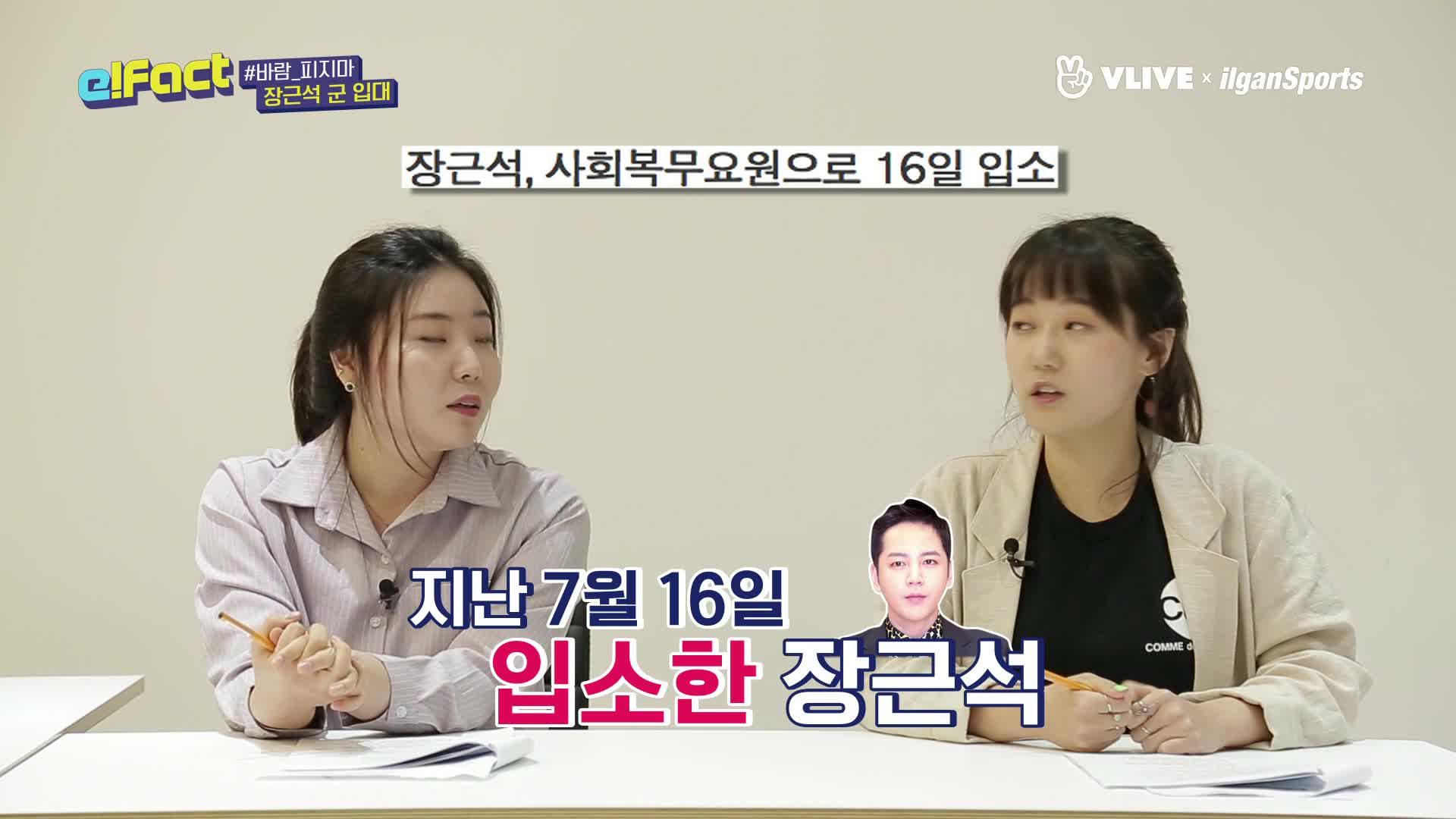 [e!Fact/K★#ISSUE5] 강동원 한효주 미국서 비밀 연애? 과연 찌라시의 정체는