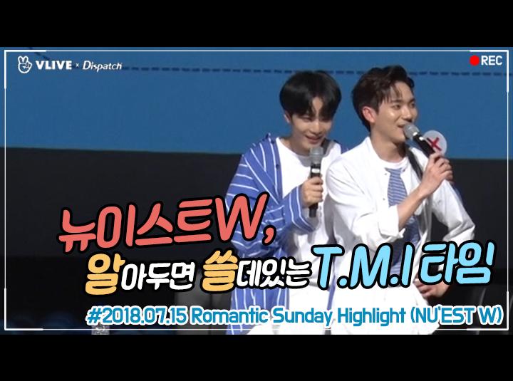 """""""뉴이스트W, 알아두면 쓸데있는 T.M.I 타임""""...#2018.07.15 Romantic Sunday Highlight (NU`EST W)"""