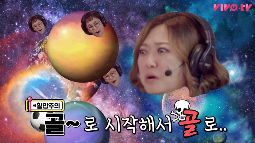 [송은이 김숙의 비밀보장] 골~~⚽하다가 골💀로 갈 뻔한 은이&숙이