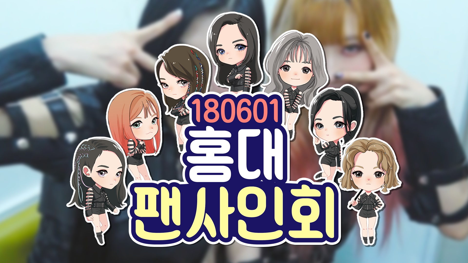 [Dreamcatcher's Note] 'YOU AND I' 홍대 팬사인회