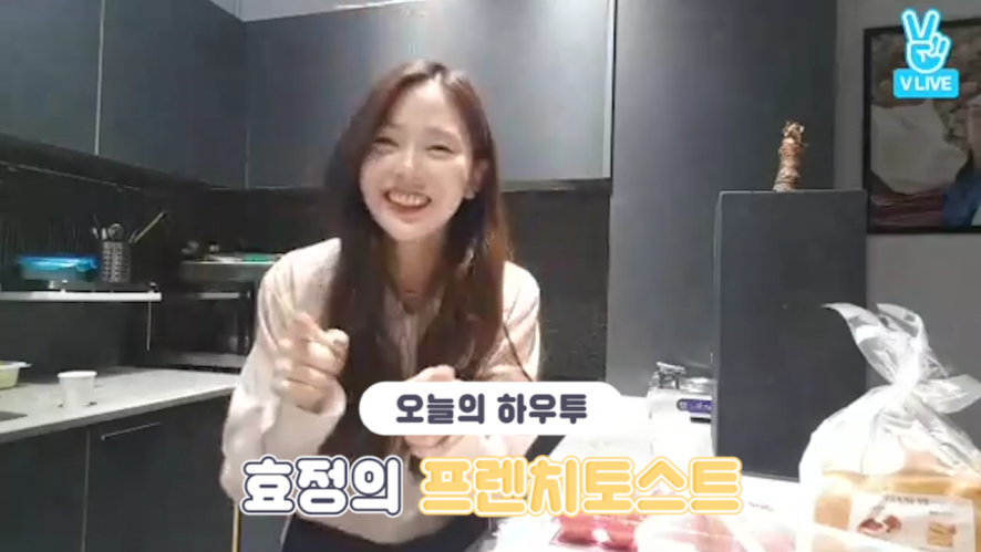 [V PICK! HOW TO in V] 효정의 프렌치토스트 (HOW TO COOK HYOJUNG's French Toast)