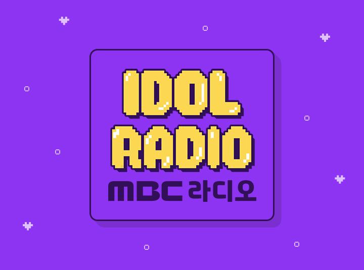 [Full] 'IDOL RADIO' ep#2. 우리는 최강 아이돌 (with B.A.P영재, 권현빈)
