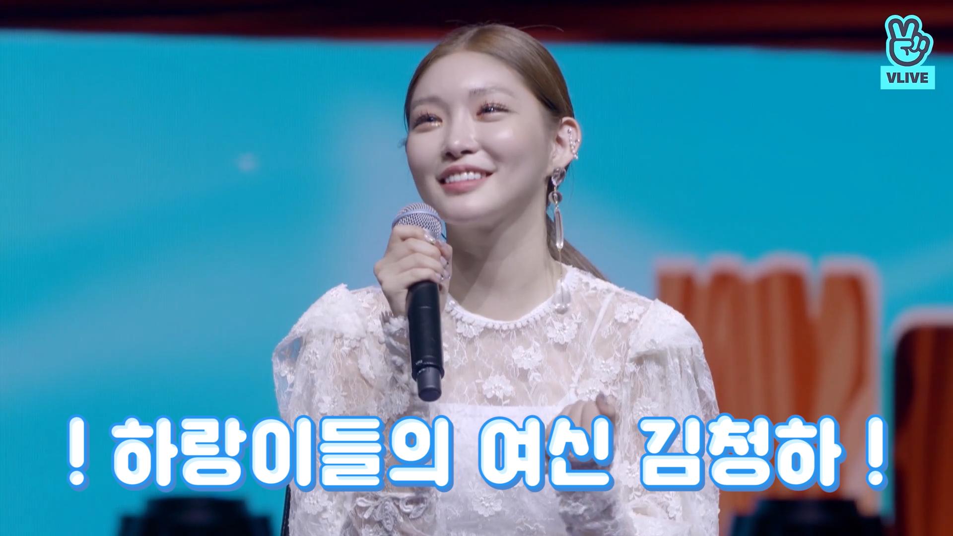 [ChungHa] 하랑이들의 여신 청하야 별랑해💙💚💙💜 (ChungHa talking about Love U)
