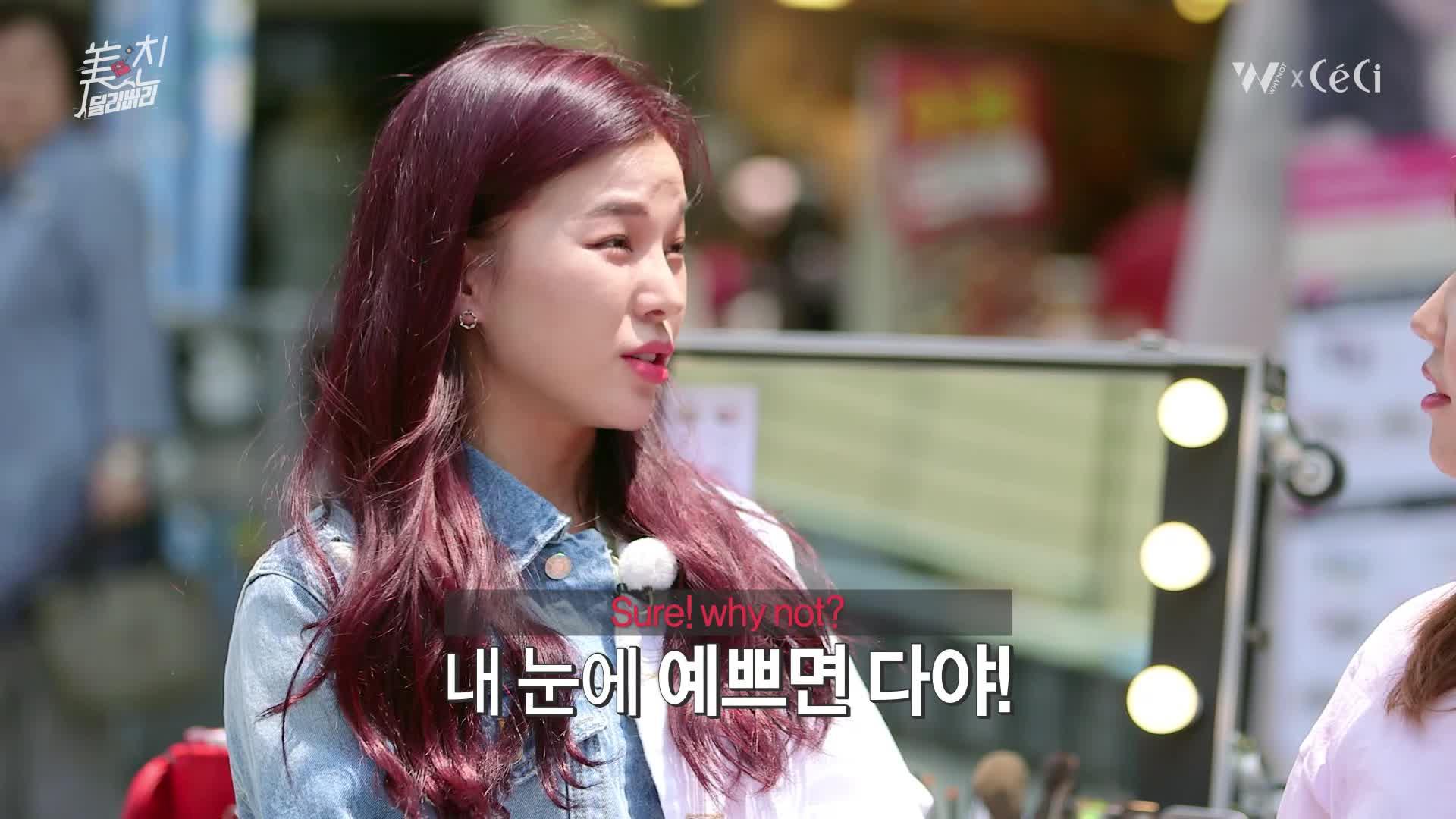 아이돌한테 고데기 받기 ㅋㅋㅋㅋㅋ [미친 딜리버리 시즌2] EP04 무쌍 메이크업