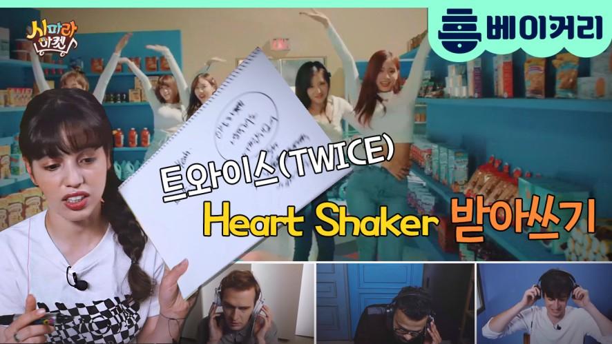 트와이스 Heart Shaker 받아쓰기 - 시파라 마켓 8회
