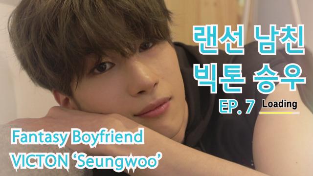 랜선남친의 HOME 데이트 '빅톤 승우'편 (1) [THE FANTASY BOYFRIEND IN MY HOUSE 'VICTON Seungwoo' (1)]