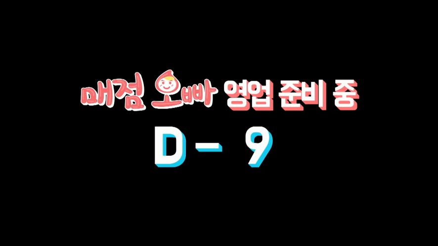 [ONEWE(원위)] 매점오빠 영업 준비 중 D-9 '하린(Ha Rin)'