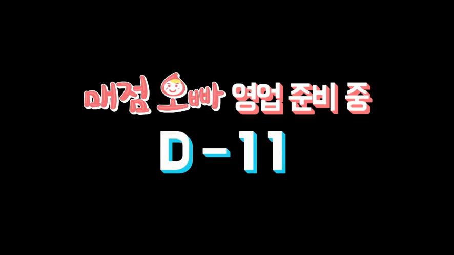 [ONEWE(원위)] 매점오빠 영업 준비 중 D-11 '동명(Dong Myeong)'