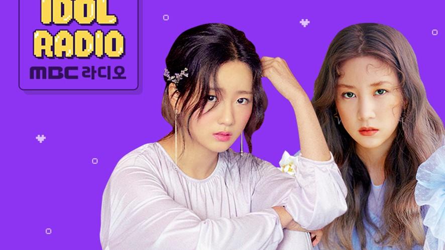 [Full] 'IDOL RADIO' ep#1. 덕민청원 (with 초롱,보미,현식,프니엘)